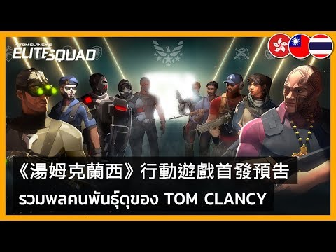 Tom Clancy's Elite Squad - E3 2019 Mobile Game Announcement Trailer