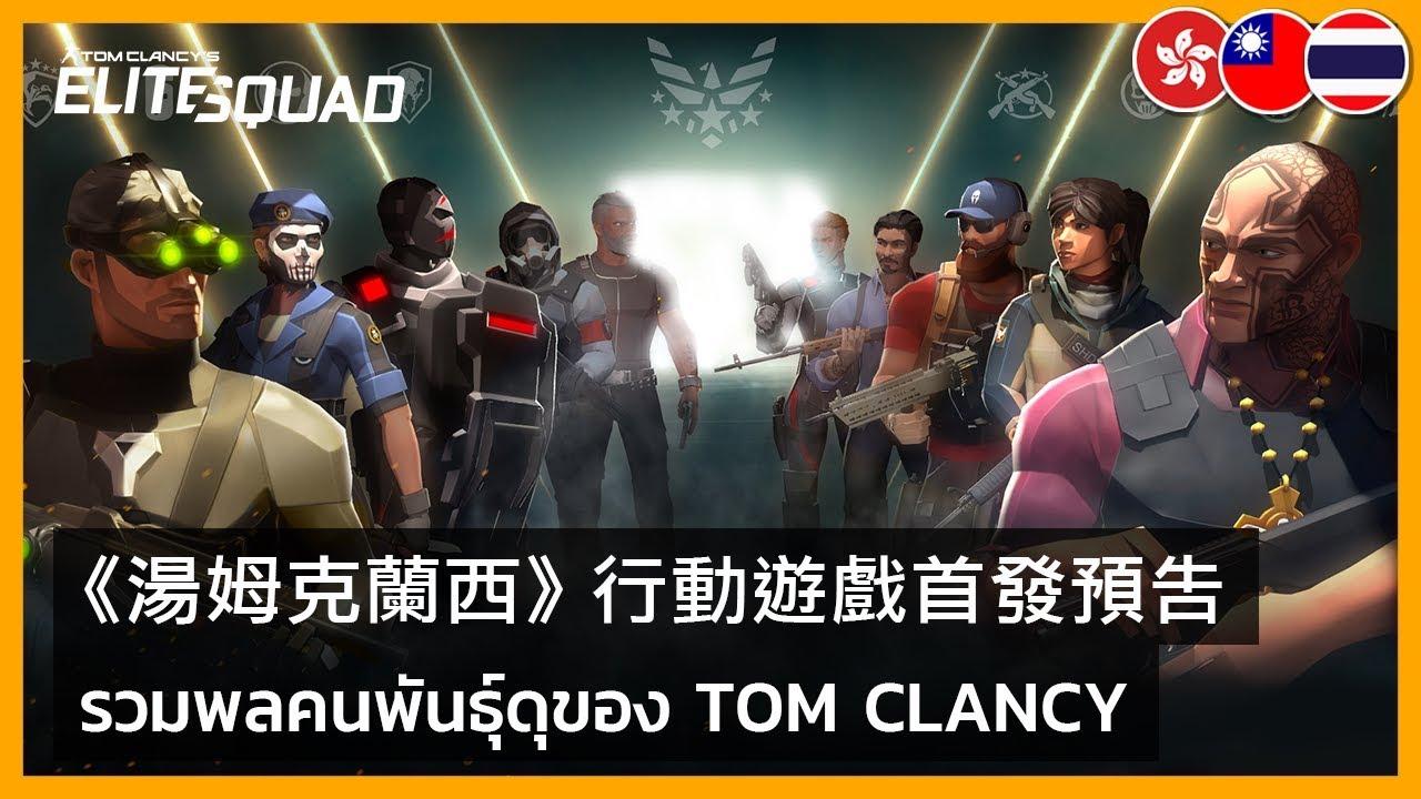 Tom Clancy's Elite Squad – E3 2019 Mobile Game Announcement Trailer