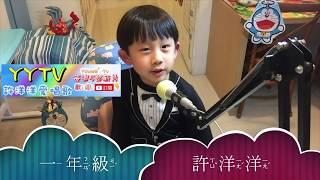 ♬66【6歲童翻唱】《不想上班Sorry Boss! 》黃明志Namewee feat.肖央(筷子兄弟) (歌詞附注音/拼音 pinyin lyrics 中国語ピンイン)[YYTV / 許洋洋愛唱歌]