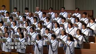 창조의 주께 가브리엘성가대 지휘 김효환 부평감리교회 주일1부 20190707