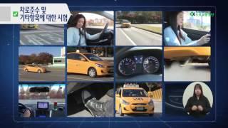 이천자동차운전전문학원 장내기능안내동영상