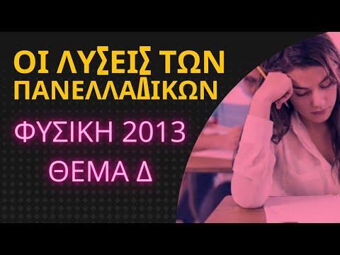 Απαντήσεις Φυσικής Κατ/σης Γ Λυκείου 22/5/2013, video5