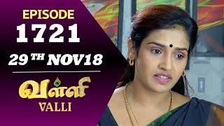VALLI Serial | Episode 1721 | 29th Nov 2018 | Vidhya | RajKumar | Ajay | Saregama TVShows Tamil
