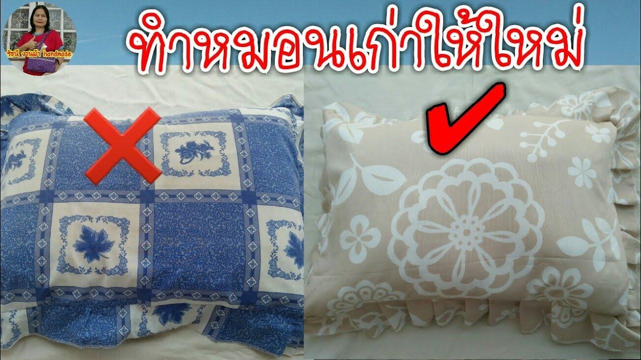 #วิธีทำหมอนใบใหม่จากหมอนใบเก่า/รัชนี งานผ้า handmade