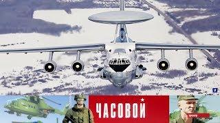 А-50У. Самолет-разведчик. Часовой. Выпуск от 12.05.2019