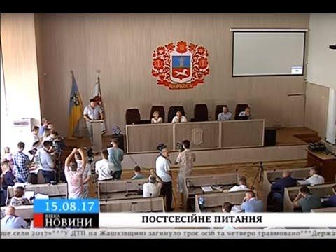 ТРК ВіККА: Депутати, які проігнорували сесію Черкаської міськради, і досі не пояснили причини