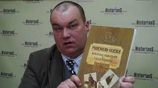 Володимир Маслійчук про нові видання з історії Слобідської України
