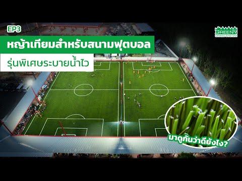 EP3. สนามฟุตบอลซุปเปอร์ดราก้อนฟุตบอลคลับ - หญ้าเทียมรุ่นใหม่ระบายน้ำไวสูงกว่าทั่วไปถึง 10 เท่า