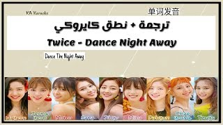 TWICE - Dance The Night Away | نطق كايروكي - Arabic Sub