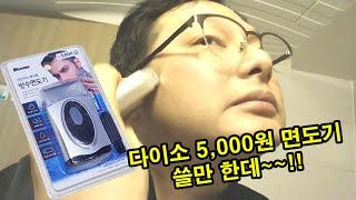 다이소 5천원 전기면도기 리뷰