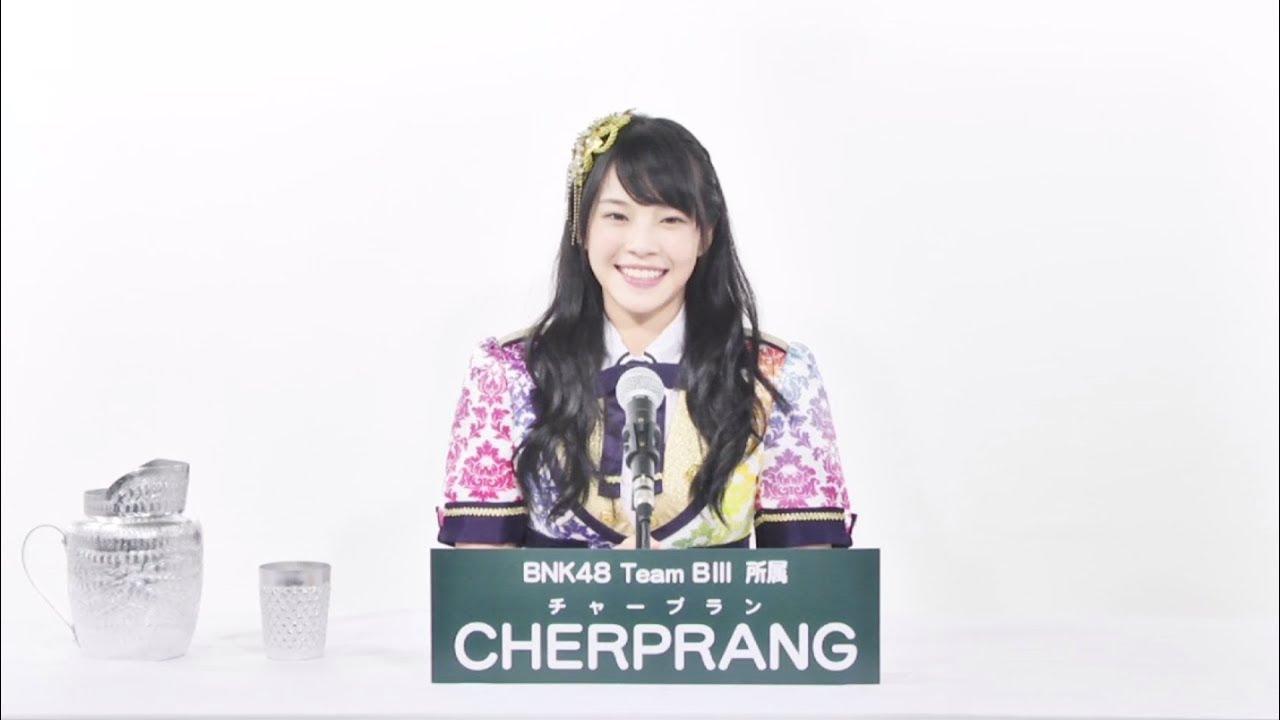 BNK48 キャプテン [Captain] CHERPRANG (CHERPRANG AREEKUL / チャープラン)