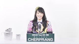 BNK48 キャプテン [Captain]  CHERPRANG (CHERPRANG AREEKUL / チャープラン) AKB48 検索動画 1