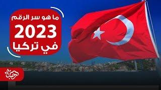 2023 الرقم الأكثر تداولا بين الأتراك. فما قصته؟!