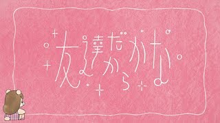 コレサワ「友達だからかな」長編アニメ「ゴーちゃん。~モコと氷の上の約束~」エンディングテーマ曲