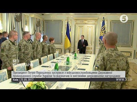 Президент відзначив держнагородами військовослужбовців ДПСУ