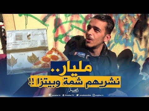 """صريح جدا / ماذا يفعل الجزائري بـ""""مليار""""..إجابات صادمة !!"""