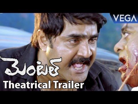 Mental Movie Theatrical Trailer || Latest Telugu Movie Trailers 2016