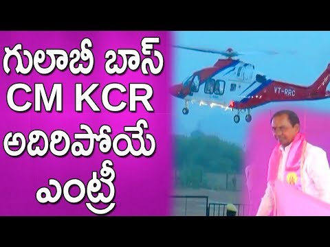 CM KCR Helicopter Landing Exclusive | CM KCR Entry | TFCCLIVE