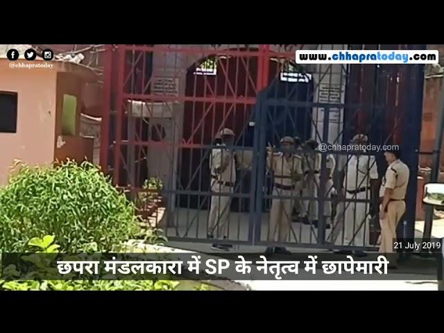#Chhapra मंडलकारा में SP के नेतृत्व में हुई छापेमारी ||Chhapra Today||