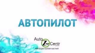 AUTOZAPCENTR RU   интернет магазин автозапчастей(, 2015-10-11T06:48:05.000Z)