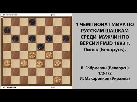 В. Габриелян - И. Макаренков. Чемпионат Мира по Русским шашкам 1993