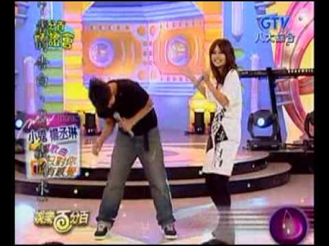 楊丞琳+小鬼- 只對你有感覺NG版@娛樂百分百20081103 - YouTube