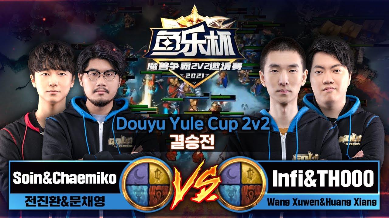 Soin & Chaemiko (OH) vs Infi&TH000 (NH) 워크3 도유 율컵 2v2 결승전 - Warcraft3 Douyu Yule Cup 2v2