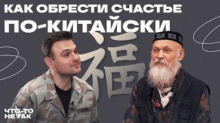 Китай, новая когнитивная парадигма, счастье и доверие к миру | Бронисла Виногродский cмотреть видео онлайн бесплатно в высоком качестве - HDVIDEO