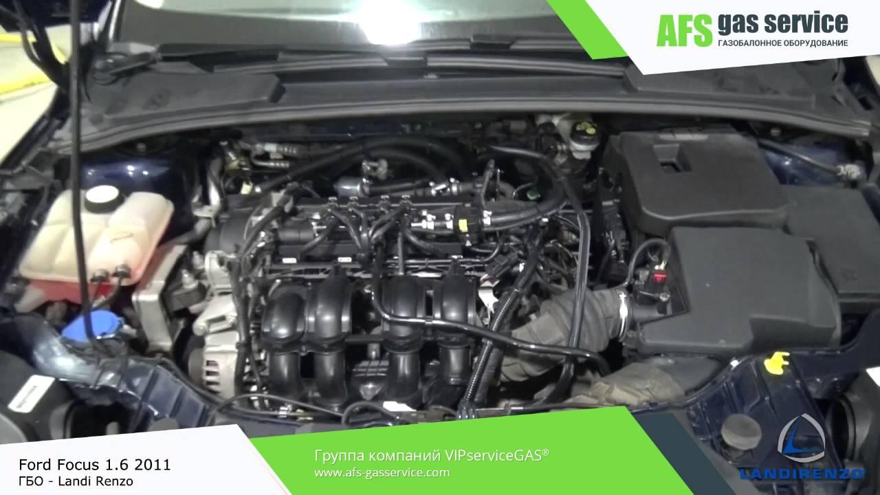 ГБО на Ford Focus 1.6 2011 - Landi Renzo. Газ на Форд Фокус 1.6. Установка ГБО Landi Renzo