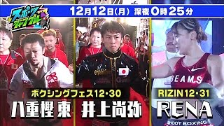 12月12日(月)深夜24:25から放送! 前回に引き続き、宮司愛海アナが今...