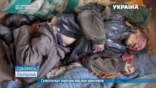 Смертельные пытки от рук школьников (полный выпуск) | Говорить Україна