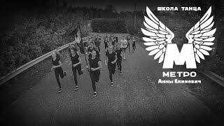 Школа танца Метро Анны Елиневич 5 лет (2016) - Фильм HD(, 2016-09-25T16:30:01.000Z)