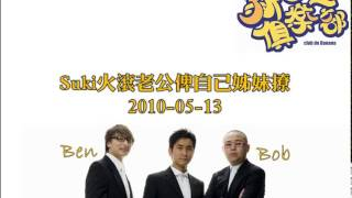 新香蕉俱樂部 - Suki火滾老公俾自己姊妹撩 20100513