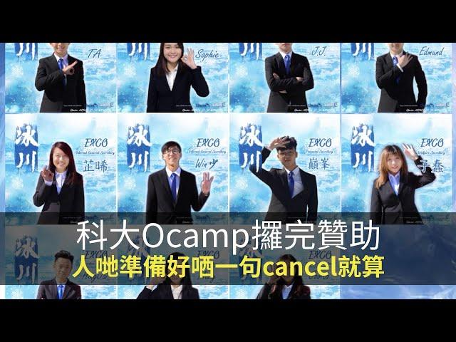 ??Ocamp?????????cancel??200????????????(???? D100)