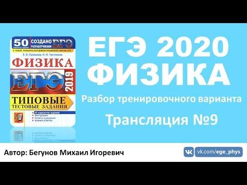 🔴 ЕГЭ 2020 по физике. Разбор варианта. Трансляция #9