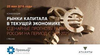 Яков Миркин. Экономика России через 10 лет