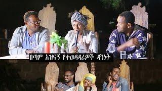 """Ethiopian -Very funny Ethiopian Acting Competition show """"Yemaleda kokoboch"""" Season 3 ep 19 B"""