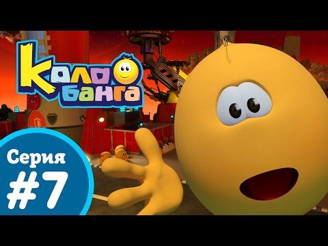 Колобанга - 7 серия обучающий мультфильм