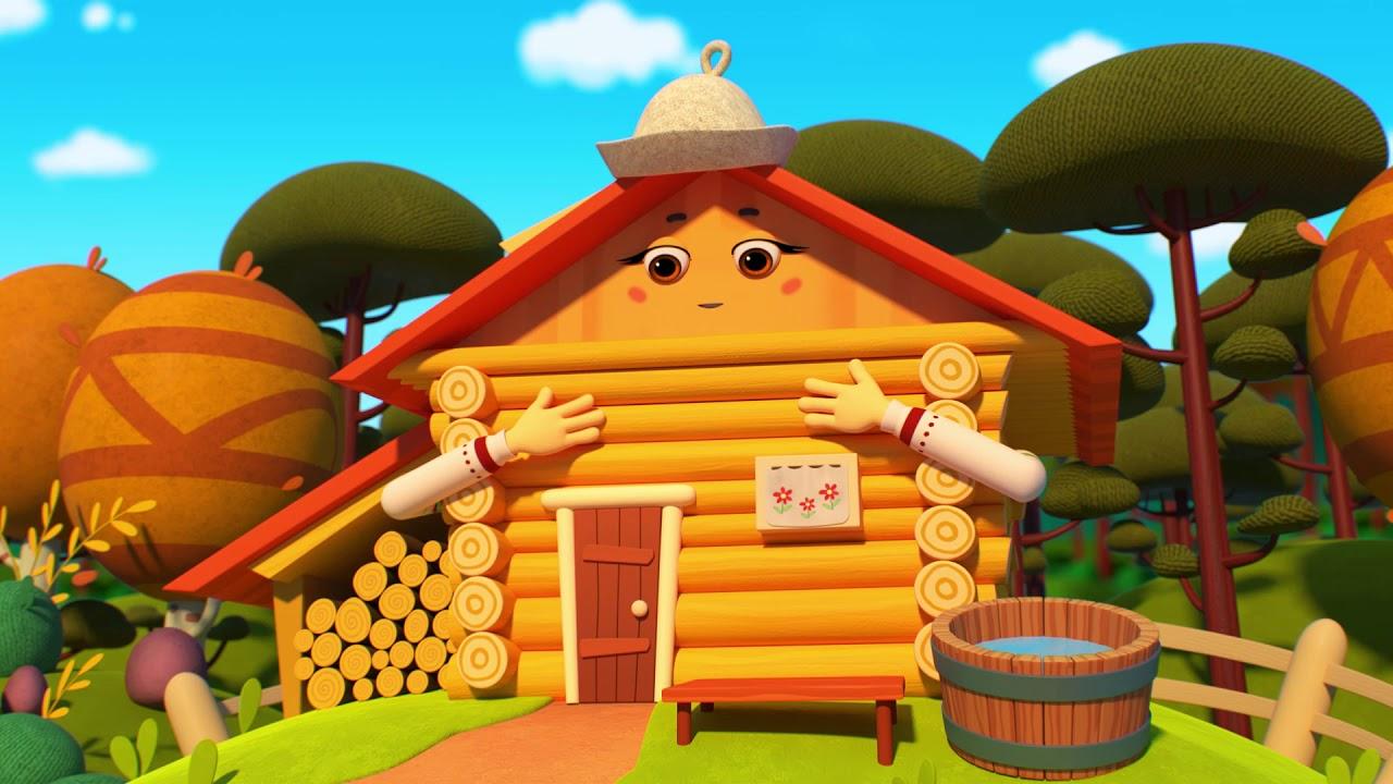 Домики - Баня - Серия 65 | новый познавательный мультфильм о путешествиях для детей