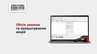 Учет скидок и настройка скидок по акции в программе ТОРГСОФТ (версия 7.5.4.0, 2011 г.)