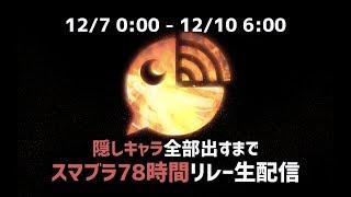 スマブラ78時間リレー生配信 その32(FINAL)