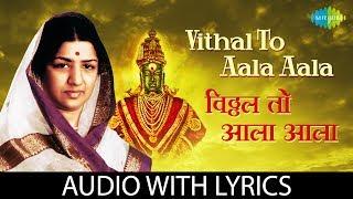 Vithal To Aala Aala with lyrics विठ्ठल तो आला आला Lata Mangeshkar Sumadhur Geete