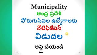 AP Municipality Outsourcing (750) Jobs | Notification For Posts Released!