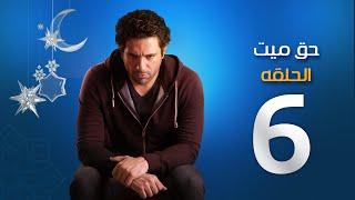 بالفيديو.. الحلقة السادسة من مسلسل 'حق ميت': زواج نادر وحنين