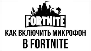 КАК ВКЛЮЧИТЬ МИКРОФОН НА PS4 В ФОРТНАЙТ
