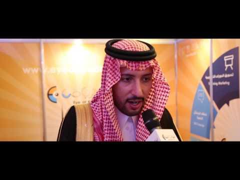 معرض الرياض الدولي للسفر