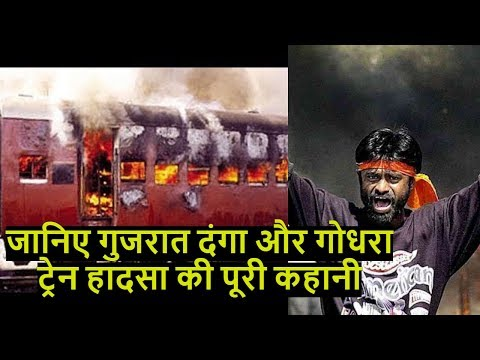 Gujarat Riots - Know the Full Story of Godhra Train Burning and Aftermaths | Bejod Joda