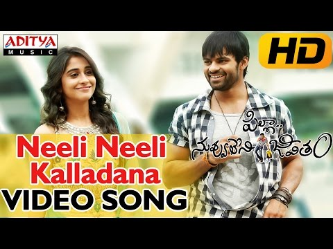 Neeli Neeli Kalladana Full Video Song || Pilla Nuvvu Leni Jeevitham Video Songs || Sai Dharam Tej