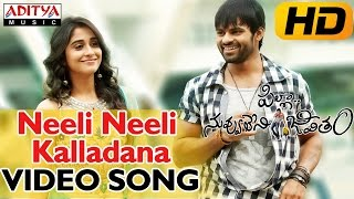 Neeli Neeli Kalladana Full Video Song || Pilla Nuvvu Leni Jeevitham Video Songs || Sai Dharam Tej