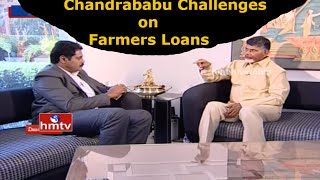 chandrababu-naidu-challenges-on-farmers-loans-exclusive-interview-with-hmtv